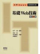 基礎Web技術 改訂2版 (IT Text)