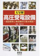 大写解高圧受電設備 施設標準と構成機材の基本解説