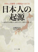 DNA、古地理・古環境からさぐる日本人の起源 石器時代人が縄文人、弥生人そして現代人になった