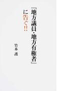 『地方議員・地方有権者』に告ぐ!!
