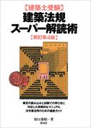 建築士受験建築法規スーパー解読術 新訂第4版