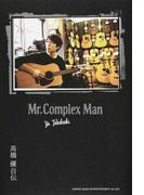 高橋優自伝 Mr.Complex Man