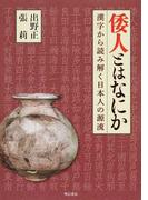 倭人とはなにか 漢字から読み解く日本人の源流