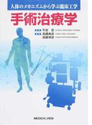 手術治療学 (人体のメカニズムから学ぶ臨床工学)