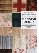 マニッシュなキルト かっこよくてシンプルで毎日使える my life with patchwork quilts