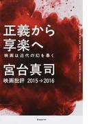 正義から享楽へ 映画は近代の幻を暴く 映画批評2015→2016