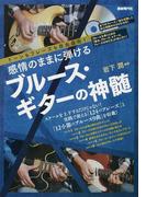 感情のままに弾けるブルース・ギターの神髄 トーンもフレーズも自由自在! 2016