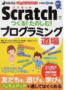 Scratchでつくる!たのしむ!プログラミング道場 CoderDojo Japan公式ブック 小学生以上対象