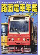 路面電車年鑑 2017
