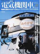 電気機関車エクスプローラVol.02