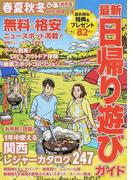 春夏秋冬ぴあ 関西版 2017−2018 最新日帰り遊びガイド