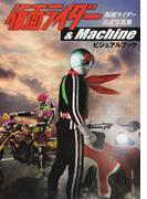 仮面ライダー&Machineビジュアルブック 仮面ライダーシリーズ31作品公式写真集 (ぴあMOOK)(ぴあMOOK)