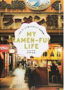 MY RAMEN−FUL LIFE 今日、ラーメン食べに行こう!北海道編 SUPER JUNIORヒチョル (ぴあMOOK)(ぴあMOOK)