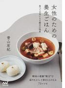 """女性のための養生ごはん 食べて元気になる韓方の知恵 韓国の薬膳""""韓方""""で巡りをよくして体をととのえる72レシピ"""