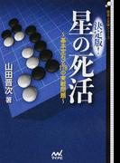 決定版!星の死活 基本定石と178の実戦問題 (囲碁人文庫シリーズ)