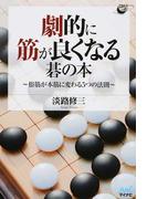 劇的に筋が良くなる碁の本 俗筋が本筋に変わる5つの法則 (囲碁人ブックス)
