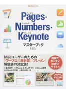 Pages・Numbers・Keynoteマスターブック ワープロ・表計算・プレゼンソフトを基本から応用までやさしく解説