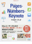 Pages・Numbers・Keynoteマスターブック ワープロ・表計算・プレゼンソフトを基本から応用までやさしく解説 (MacFan BOOKS)