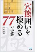 穴熊囲いを極める77の手筋 (マイナビ将棋BOOKS)