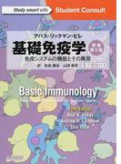 アバス−リックマン−ピレ基礎免疫学 免疫システムの機能とその異常 原著第5版