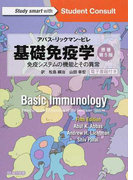アバス−リックマン−ピレ基礎免疫学 免疫システムの機能とその異常 原著第5版 (Student Consult)