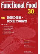 Functional Food 機能性食品の基礎から臨床へ Vol.10No.2(2016) 特集|穀類の歴史・食文化と機能性