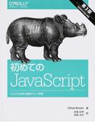 初めてのJavaScript ES2015以降の最新ウェブ開発 第3版