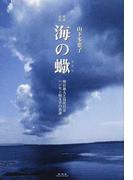 海の蠍 明石海人と島比呂志ハンセン病文学の系譜 増補新版