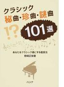 クラシック秘曲・珍曲・謎曲101選 あなたをクラシック通にする鑑賞法