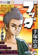 ブッダ 5 ブッダ誕生 (希望コミックス カジュアルワイド)