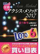 ロト6常勝アクシス・メソッド 2017 狙う数字が決まる (サンケイブックス)(サンケイブックス)