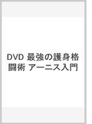 最強の護身格闘術アーニス入門[DVD]