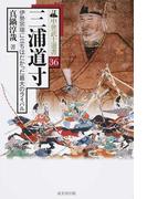 三浦道寸 伊勢宗瑞に立ちはだかった最大のライバル (中世武士選書)