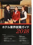 ホテル業界就職ガイド 2018