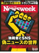 ニューズウィーク日本版 2016年 12/27号(ニューズウィーク)