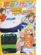 電車で行こう! スペシャル版!!つばさ事件簿〜120円で新幹線に乗れる!?〜