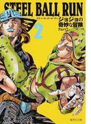 STEEL BALL RUN ジョジョの奇妙な冒険Part7 2 (集英社文庫 コミック版)