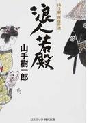 浪人若殿 (コスミック・時代文庫 山手樹一郎傑作選)(コスミック・時代文庫)