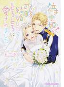 泣き虫姫が政略結婚したらとろとろに愛されました (乙蜜ミルキィ文庫)(乙蜜ミルキィ文庫)