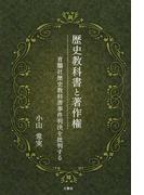 歴史教科書と著作権 育鵬社歴史教科書事件判決を批判する