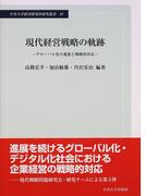 現代経営戦略の軌跡 グローバル化の進展と戦略的対応 (中央大学経済研究所研究叢書)