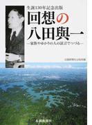 回想の八田與一 家族やゆかりの人の証言でつづる 生誕130年記念出版