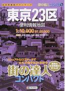 東京23区便利情報地図 3版 (街の達人コンパクト)