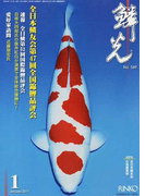 鱗光 2017−1 全日本鱗友会第47回全国錦鯉品評会