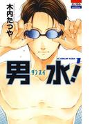 【1-5セット】男水!(花とゆめコミックス)