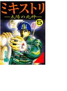 【81-85セット】ミキストリ-太陽の死神-(ヤング宣言)