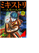 【86-90セット】ミキストリ-太陽の死神-(ヤング宣言)