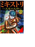 【91-95セット】ミキストリ-太陽の死神-(ヤング宣言)