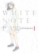 【全1-2セット】WHITE NOTE PAD