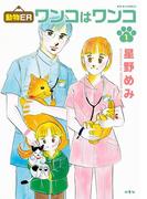 【全1-2セット】動物ER ワンコはワンコ(ジュールコミックス)